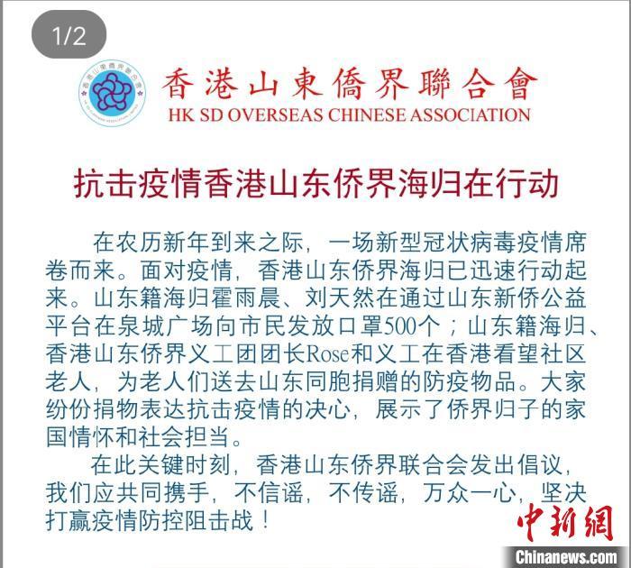 香港山东侨界联合会倡议书。(受访者供图) 李欣 摄