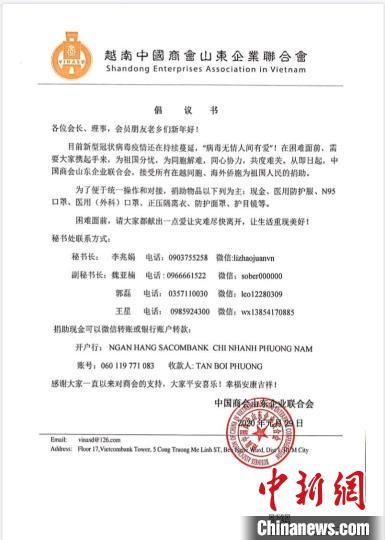 越南中国商会山东企业联合会倡议书。(受访者供图) 李欣 摄