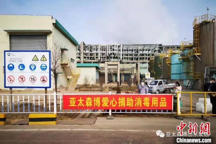 亚太森博(山东)浆纸有限公司捐赠消毒用品。(受访者供图) 李欣 摄