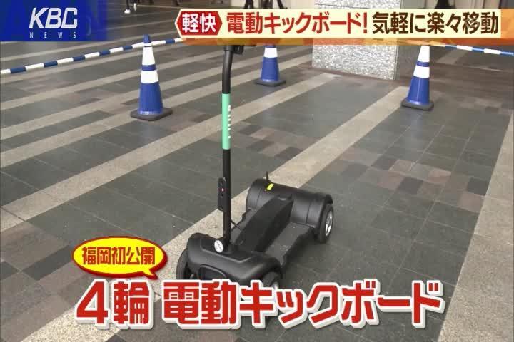 轻便有趣!日本举办四轮滑板车试乘会 或成市区新交通工具