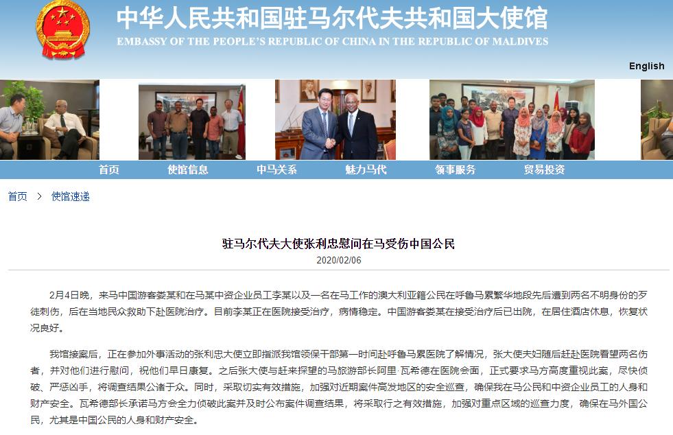 两名中国人在马尔代夫遭刺伤 3嫌犯被捕:或与IS有关