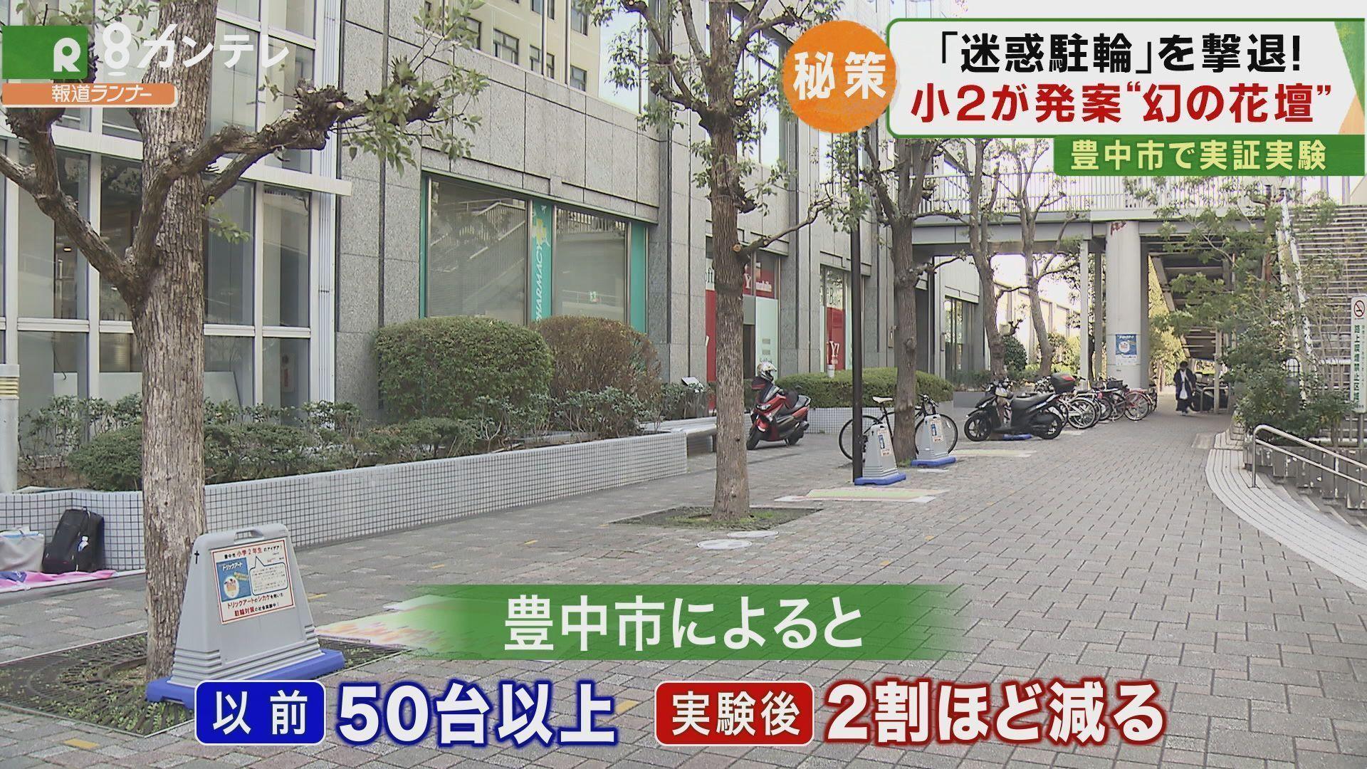 奇招取勝!日本小學生腦洞大開「祭出這一招」 神奇整治自行車亂象…網跪了:是天才