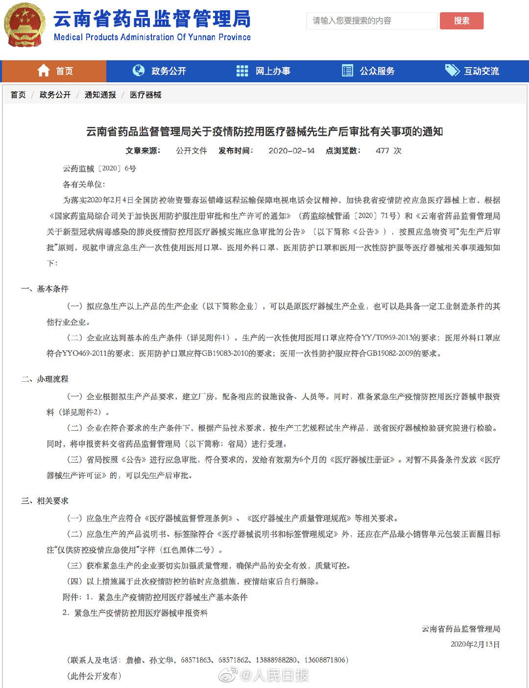 云南药监局:云南口罩等防疫物资