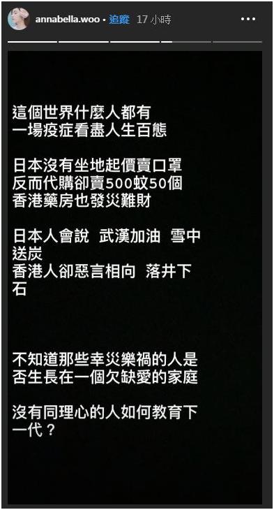 滞留武汉香港模特:日本人会说加油 香港网友却...