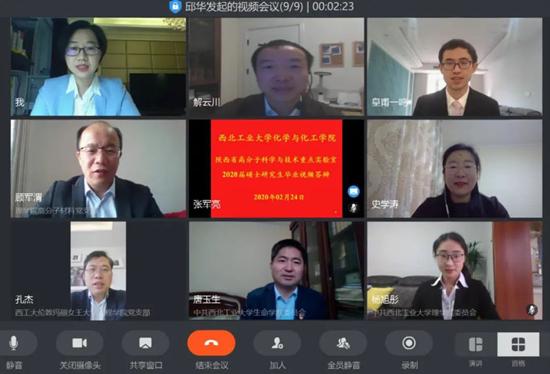西北工业大学硕士研究生视频通过论文答辩