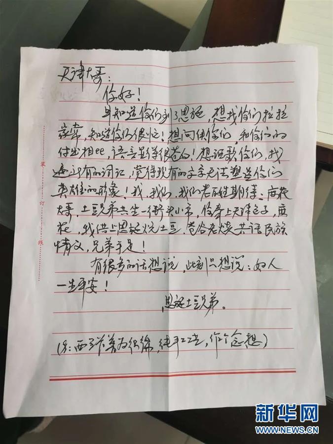 """(聚焦疫情防控·对口支援19省份在奋战·图文互动)(8)跨越3000里的""""天使组合""""——天津对口支援恩施州抗击疫情纪实"""