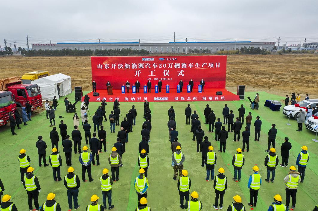 威海南海新区大项目密集开工 20万辆开沃新能源车制造项目开建