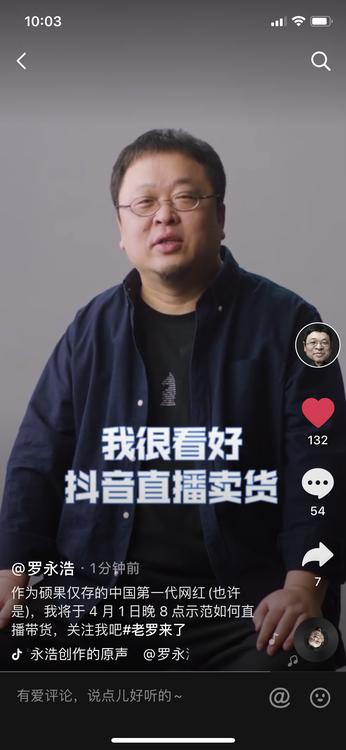 罗永浩宣布开直播