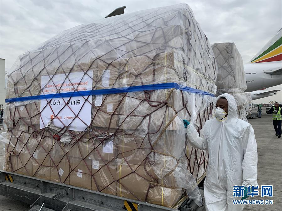 (国际疫情·图文互动)(2)一批中国援助物资运抵埃塞支持非洲54国抗疫