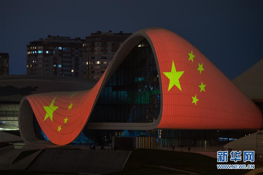 巴库阿利耶夫中心点亮五星红旗为中国抗疫加油