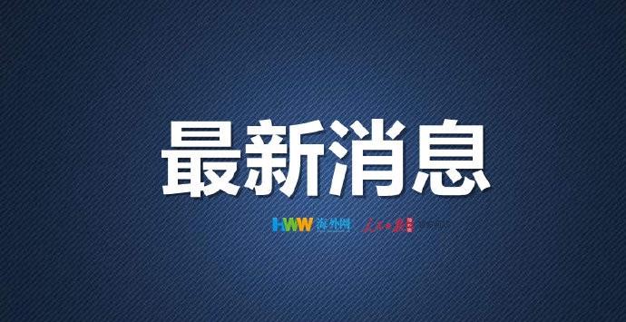 快讯2.jpg