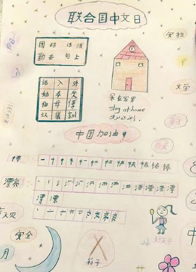 """当""""谷雨""""和""""中文日""""相遇"""