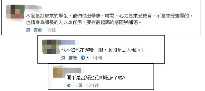 網友評論.png