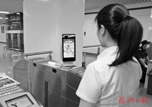 全国首个城市级人脸识别公共服务平台在榕上线