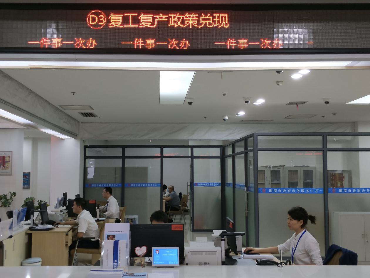 热看:助推复工复产 湖南省湘潭市一站式