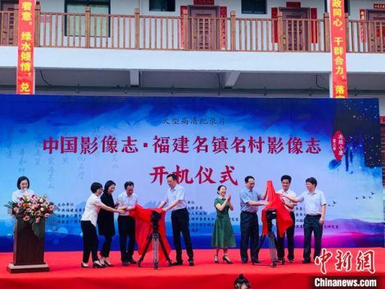 5月16日,《中国影像志·福建名镇名村影像志》(第三季·决胜小康)开机仪式在三明大田举行。 钟欣摄