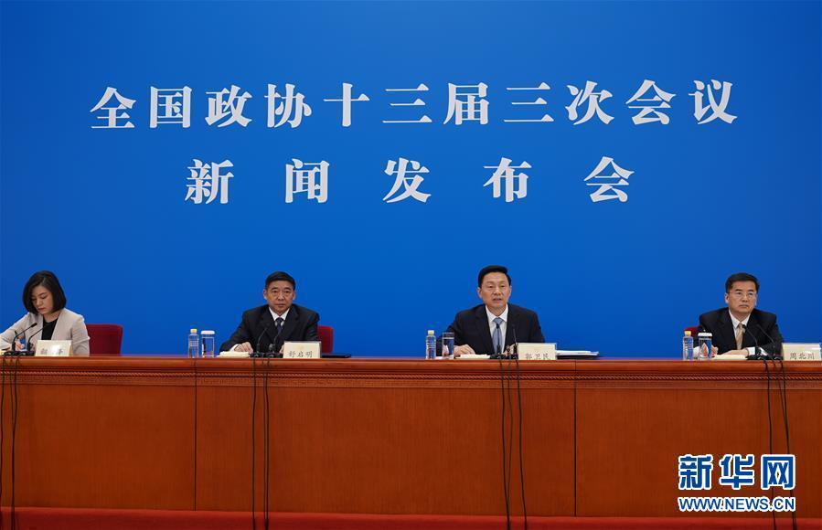 全国政协十三届三次会议举行新闻发布会