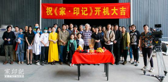 教育片《家印记》在北京宋庄开机