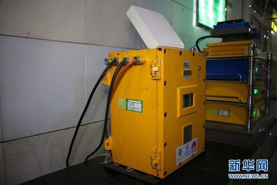 (图文互动)(2)我国首个煤矿井下5G网络在山西建成