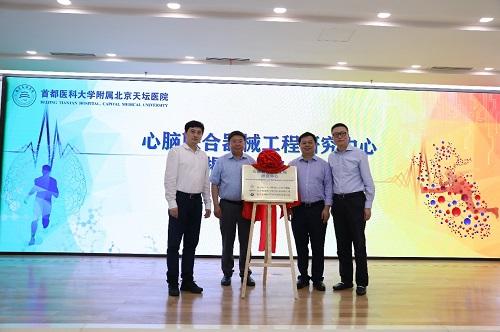 心脑联合器械工程研究中心在京成立