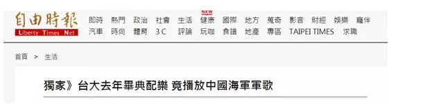 台湾毕业典礼,响起解放军海军军