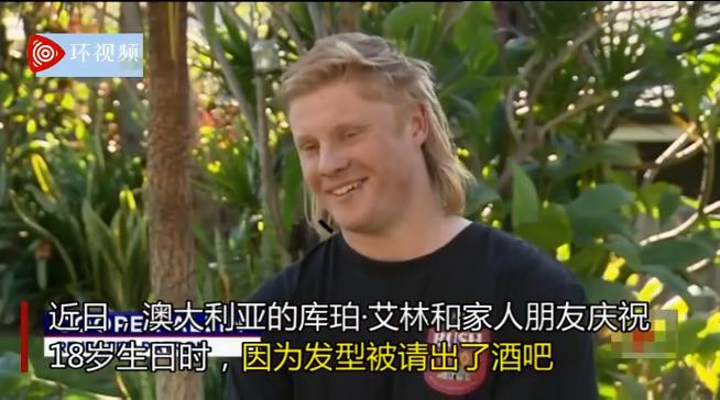 澳大利亚青年酒吧庆祝18岁生日因发型被赶出去