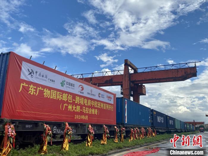 前5月广州中欧班列共开行22列总货值达7.88亿元