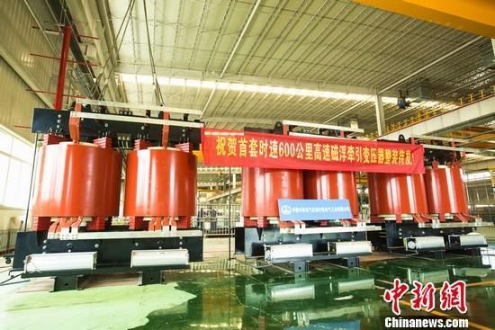 中国首套时速600公里高速磁浮专用变压器下线