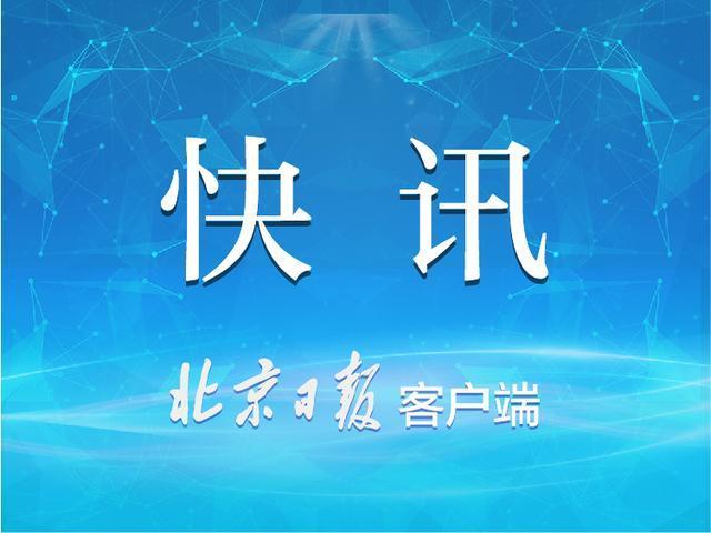 北京日报.jpg