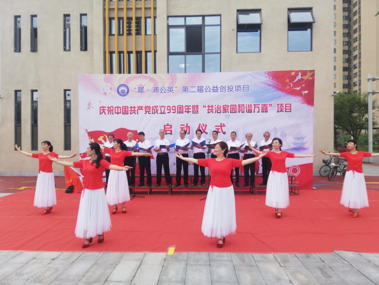 成都市郫都区犀浦街道举办建党99周年庆祝活动