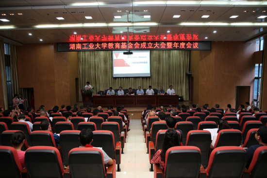 湖南工业大学教育基金会成立大会
