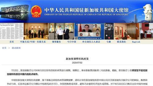 中国侨网(中国驻新加坡大使馆网站截图)