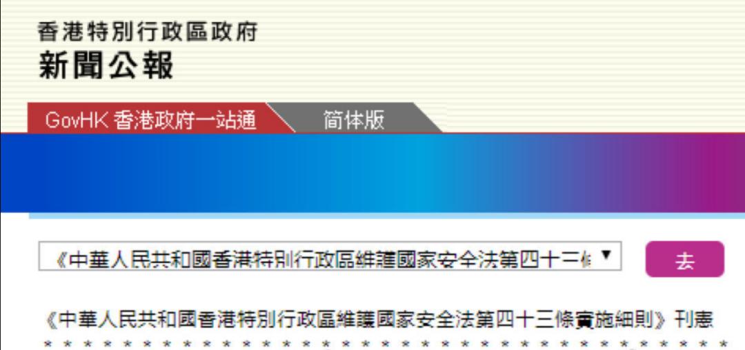 特区政府公布香港国安法7条实施细则 7月7日生效