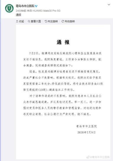青岛市市立医院官方微博截图。