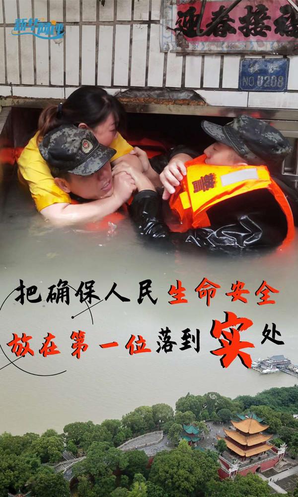 新华网评:把防汛救灾工作做实做细