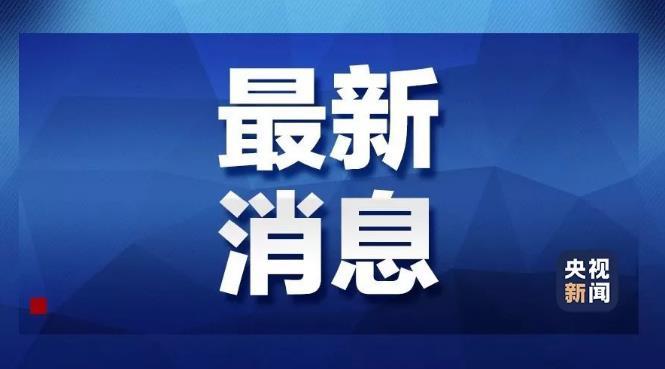 1-最新消息 央视.jpg