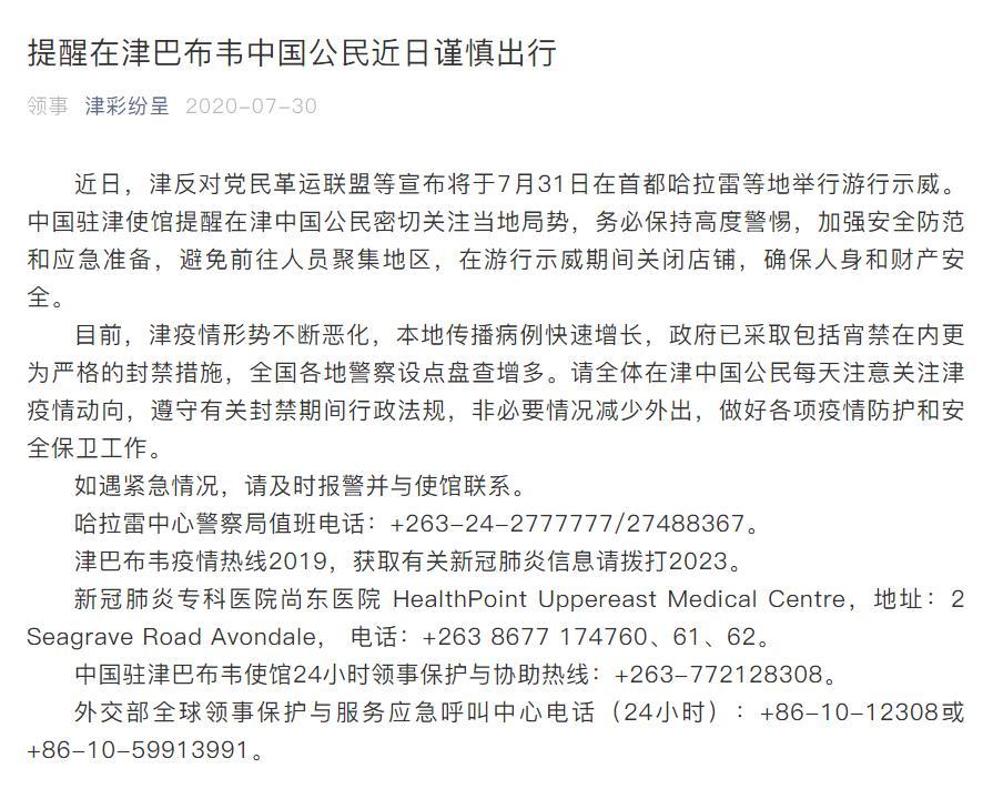 中国驻津巴布韦大使馆微信公众号