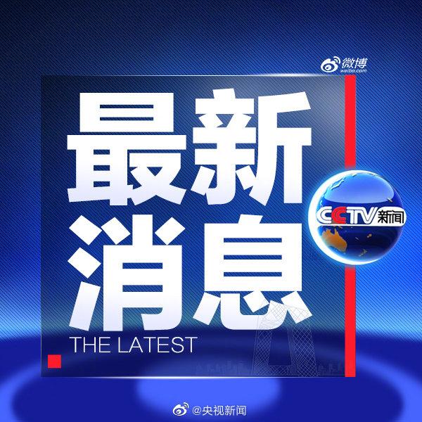 2央视网 快讯.jpg