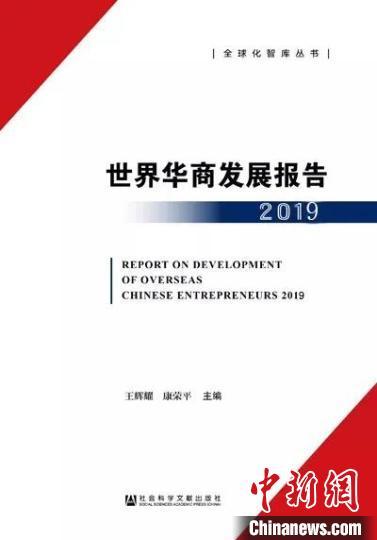 全球化智库发布《世界华商发展报告(2019)》