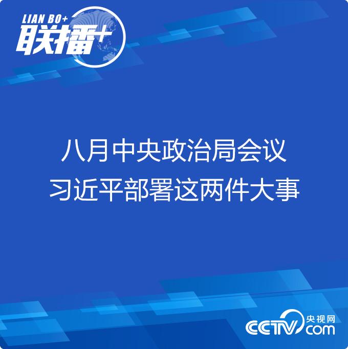 八月中央政治局会议 习近平部署这两件大事 - 习近平报道集 - 海外网