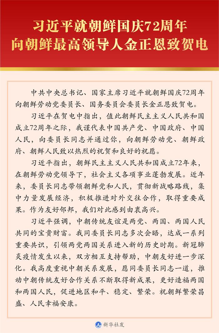 习近平就朝鲜国庆72周年向朝鲜最高领导人金正恩致贺电 - 习近平报道集 - 海外网
