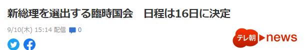 日媒:日本政府正式决定将于16日确定新首相人选 - 资讯 - 海外网