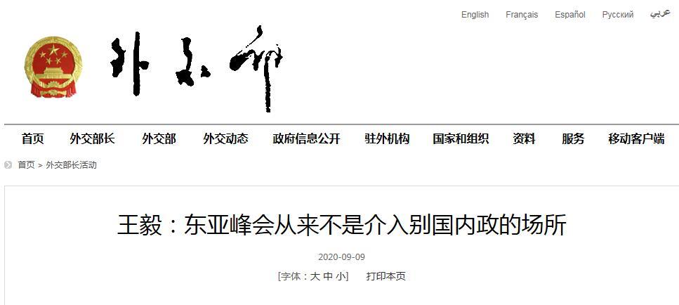 美国等个别国家在东亚峰会上就涉港问题说三道四,王毅驳斥 - 资讯 - 海外网