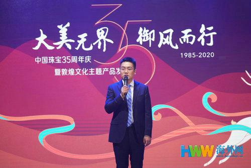 中国珠宝35周年庆暨敦煌文化主题产品发布会举办