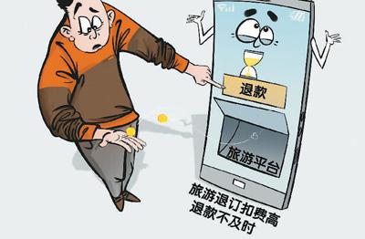 """旅游平台""""大数据杀熟"""",该治了!(网上中国) - 原创 - 海外网"""