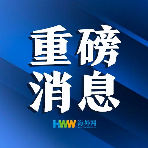 中印外长发表联合新闻稿,双方达成五点共识 - 资讯 - 海外网