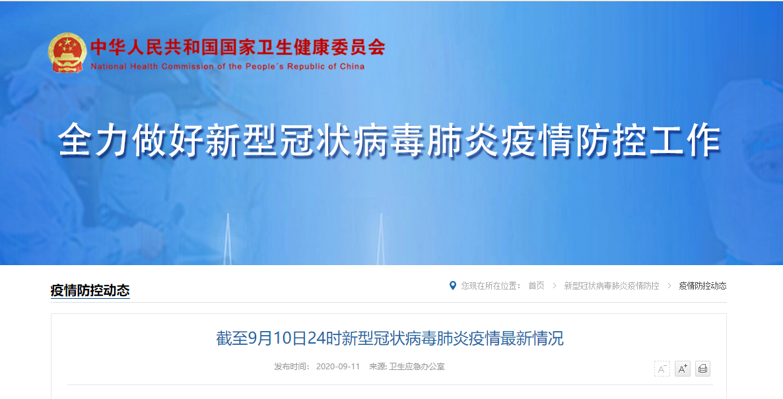 截至9月10日24时新型冠状病毒肺炎疫情最新情况 - 资讯 - 海外网