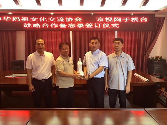 中华妈祖文化交流协会与京视网手机台达成合作