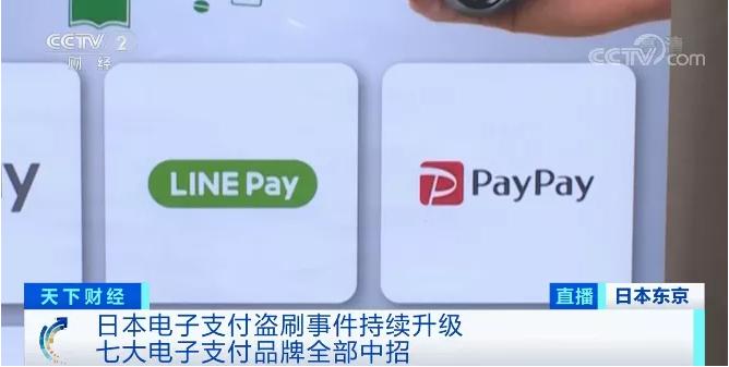 """日本电子支付""""翻车"""",连发群体盗刷!多家银行业巨头被波及 - 资讯 - 海外网"""