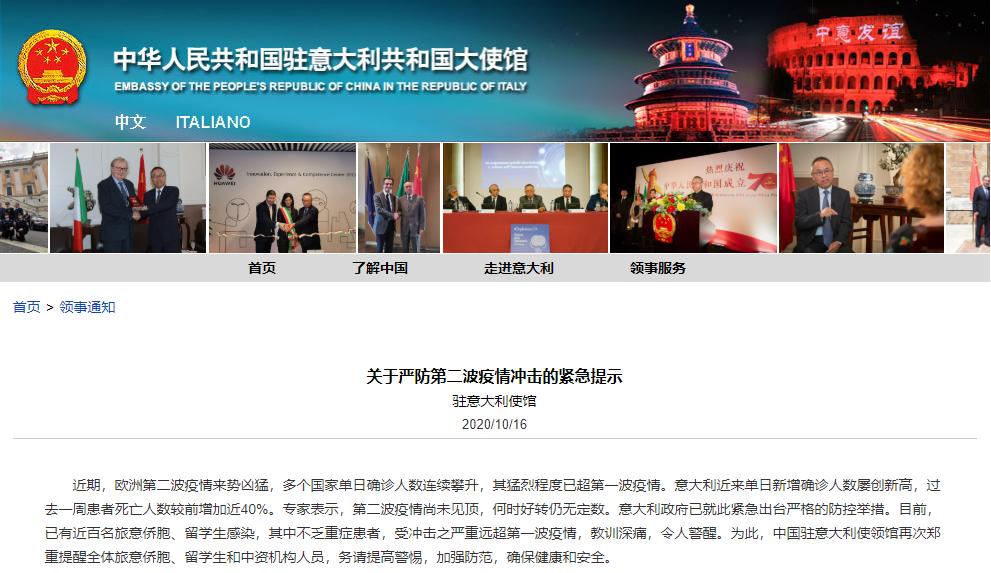 中国驻意大利使馆发布紧急提示 近百名旅意侨胞、留学生感染新冠